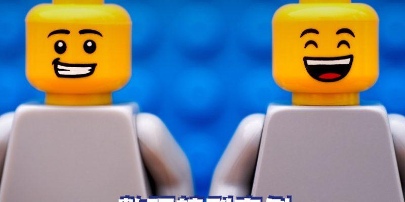 【數碼轉型實例】 LEGO曾經瀕臨破產 憑數碼轉型成功翻生 成Youtube最受歡迎品牌頻道