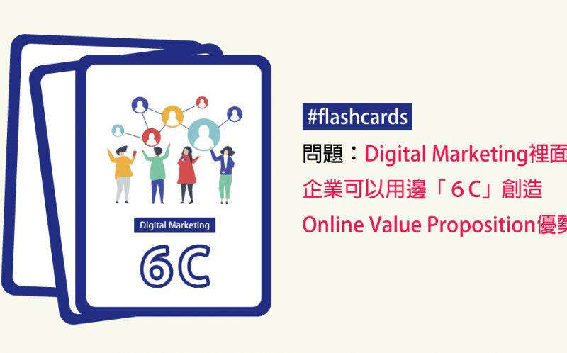Digital Marketing裡面,企業可以用邊「6C」創造Online Value Proposition優勢?