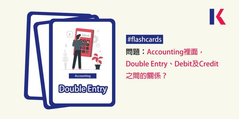 Accounting裡面,Double Entry、Debit及Credit之間的關係?