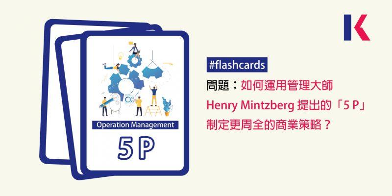 如何運用管理大師Henry Mintzberg提出的「5 P」制定更周全的商業策略?