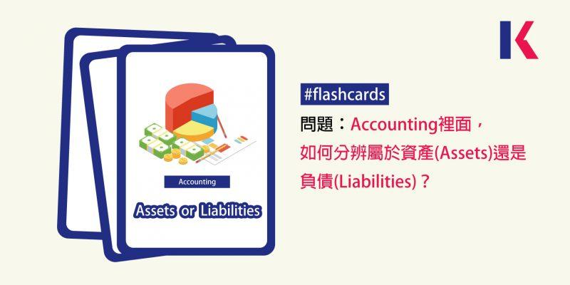 Accounting裡面,如何分辨屬於資產(Assets)還是負債(Liabilities)?