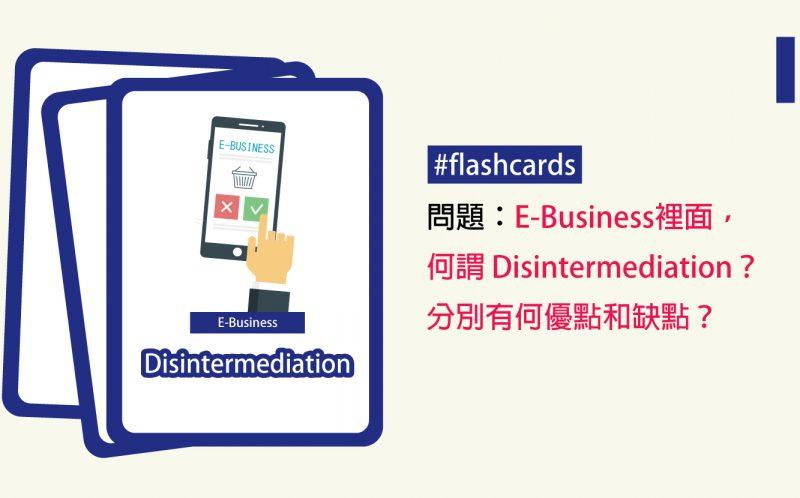 E-Business裡面,何謂Disintermediation?分別有何優點和缺點?