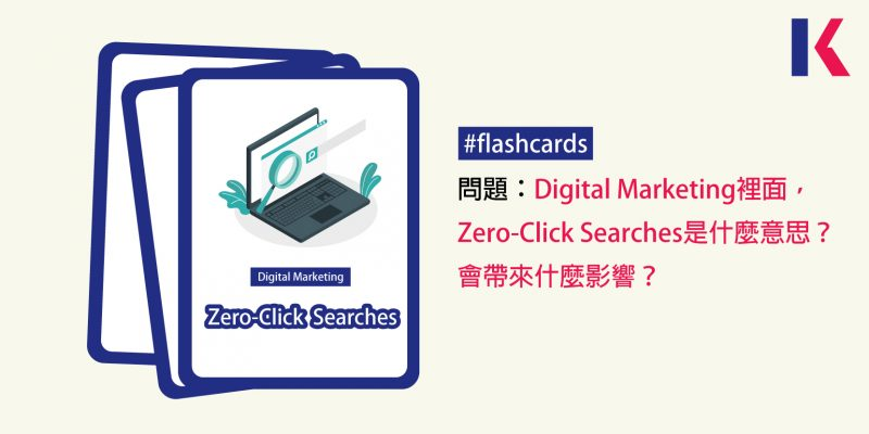 Digital Marketing裡面,Zero-Click Searches是什麼意思?會帶來什麼影響?