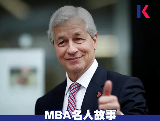 MBA名人故事│華爾街的傳奇人物 當代最偉大銀行家 摩根大通CEO - Jamie Dimon