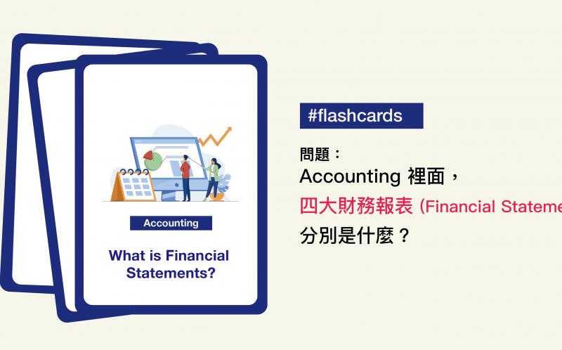 Accounting 裡面,四大財務報表(Financial statements)分別是什麼?
