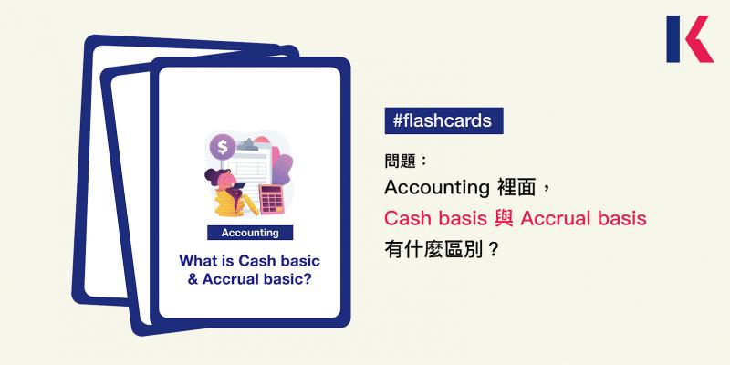 《 Kaplan考考你│ Accounting 裡面,Cash basis 與 Accrual basis 有什麼區別?》