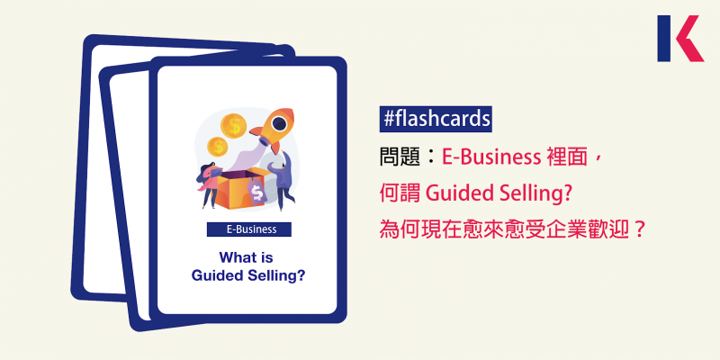 Kaplan考考你│E-Business裡面,何謂 Guided Selling?為何現在愈來愈受企業歡迎?
