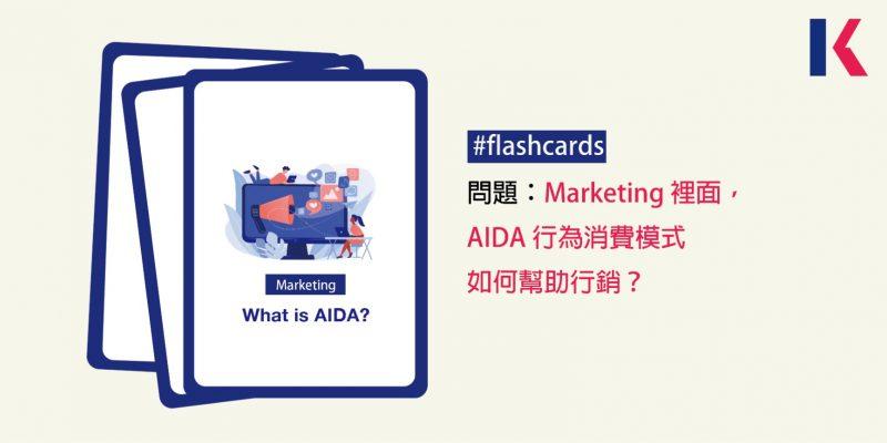 Kaplan考考你 │ Marketing 裡面,AIDA 行為消費模式如何幫助行銷?