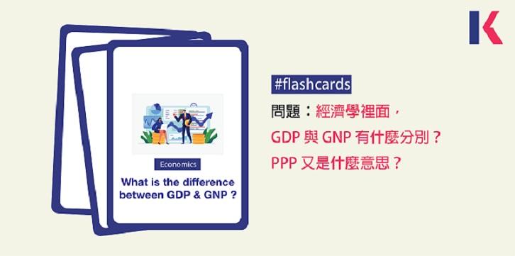 Kaplan考考你 │ 經濟學裡面, GDP 與 GNP 有什麼分別? PPP 又是什麼意思?